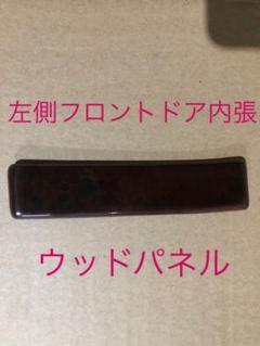 """Thumbnail of """"メルセデスベンツ Gクラス W463 左側 内張ウッドパネル 中古"""""""