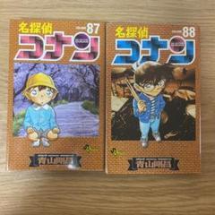 "Thumbnail of ""名探偵コナン 87・88"""