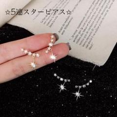 """Thumbnail of """"ピアス❤︎.*5連スターピアス✮スター✮ワンポイント✮キラキラ✮シルバー✮おしゃれ"""""""