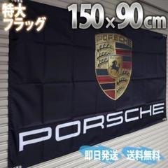 "Thumbnail of ""ポルシェ フラッグ 90cm×150cm 黒 ロゴ PORSCHE P40"""