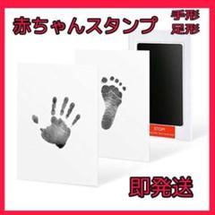 "Thumbnail of ""手形 スタンプ 足型 赤ちゃん 安全 黒 インク 記念 汚れない キット"""