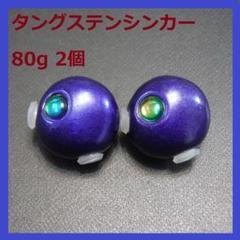 """Thumbnail of """"ブルー 80g 2個 タングステンシンカー 鯛ラバ タイラバシンカー TG"""""""