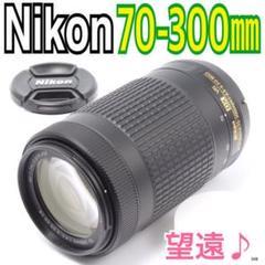 """Thumbnail of """"✨大迫力の望遠レンズ♪✨ニコン Nikon AF-P 70-300mm"""""""