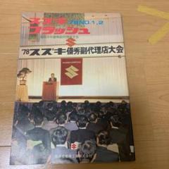 """Thumbnail of """"スズキ フラッシュ 1978年 当時物 資料 マメタン gp125"""""""