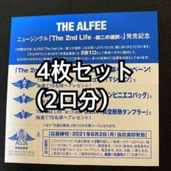 """Thumbnail of """"THE ALFEE 応募券4枚セット"""""""