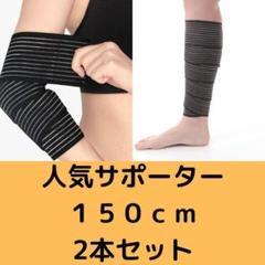"Thumbnail of ""大人気150cm×2枚セット伸縮サポーター フリーサポーター 男女兼用"""