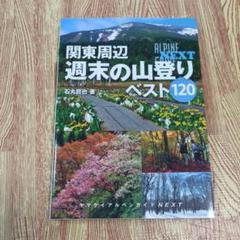 """Thumbnail of """"関東周辺週末の山登りベスト120"""""""