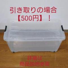 "Thumbnail of ""コロ付き収納ボックス"""