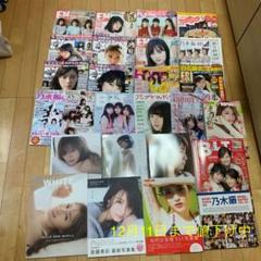 "Thumbnail of ""乃木坂46 雑誌 写真集 まとめ売り 付録ほぼあり"""