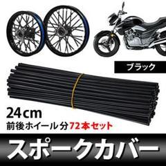 "Thumbnail of ""スポークカバー 前後ホイール分 72本セット バイク オートバイ"""