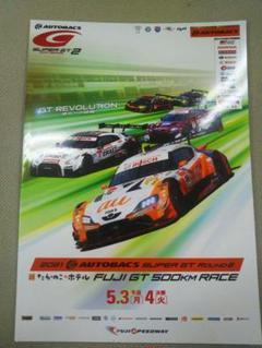"Thumbnail of ""2021富士 SUPER GT&スーパーフォーミュラ プログラムセット販売"""