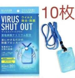 """Thumbnail of """"ウイルスシャットアウト10個セット 空間除菌 ネックストラップ"""""""