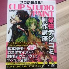 """Thumbnail of """"プロが教える!CLIP STUDIO PAINT最強デジコミ制作講座"""""""