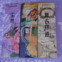 "Thumbnail of ""海外 ブックマーク 3点セット"""