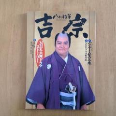 "Thumbnail of ""ジェ−ムス三木作 NHK大河ドラマスト−リ−八代将軍「吉宗」"""