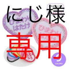"Thumbnail of ""【オーダー品】お名前ワッペン(キラキラハート型)"""