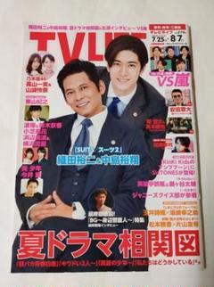 """Thumbnail of """"TVライフ愛知・岐阜・三重版 2020年 8/7号"""""""