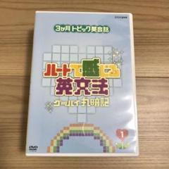 "Thumbnail of ""ハートで感じる英文法 DVDセット〈3枚組〉"""