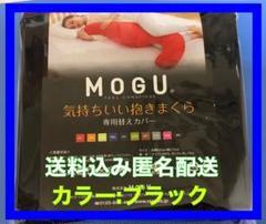 """Thumbnail of """"MOGU モグカバー気持ちのいい抱き枕専用 カラー:ブラック"""""""