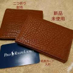 "Thumbnail of ""新品未使用 ラルフローレン二つ折り財布 & カード入れ ラルフ名刺入れ"""
