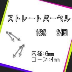 """Thumbnail of """"ボディピアス ストレートバーベル コーン 16G 2個"""""""