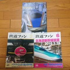 鉄道ジャーナル1冊、鉄道ファン2冊