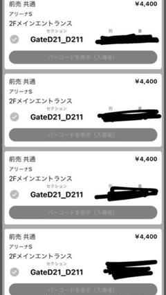 "Thumbnail of ""5/8 (土) 京都戦 ホーム戦チケット 枚連番 琉球ゴールデンキングス2"""