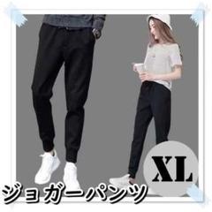 """Thumbnail of """"レディース メンズ 【ジョガーパンツ】XLサイズ メンズ レディース"""""""