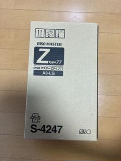 """Thumbnail of """"理想科学工業印刷機マスター マスターZ タイプ77  2本セット【純正マスター】"""""""