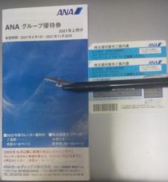 "Thumbnail of ""ANA株主優待券 (2022年5月31日まで)"""