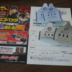 """Thumbnail of """"一平ちゃん、応募券2番、3番"""""""