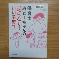 """Thumbnail of """"保育士おとーちゃんの「叱らなくていい子育て」"""""""