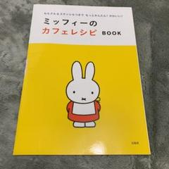 "Thumbnail of ""セルクルmiffy。"""