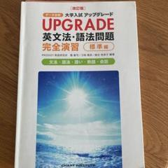 "Thumbnail of ""UPGRADE英文法・語法問題 文法・語法・語い・熟語・会話・発音/アクセント"""