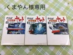 """Thumbnail of """"さらば宇宙戦艦ヤマト 全巻セット"""""""