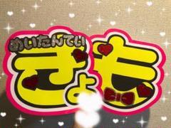"Thumbnail of ""団扇屋さん SixTONES 京本大我 既製品 団扇"""