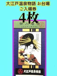 "Thumbnail of ""【即日発送可!】 大江戸温泉物語 お台場 4枚 ご入館券 チケット"""