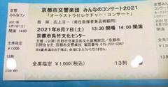 "Thumbnail of ""京都市交響楽団 みんなのコンサート2021(京都市呉竹文化センター)"""