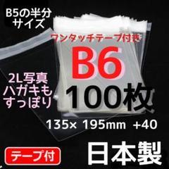 "Thumbnail of ""発送必須アイテム  透明テープ付 OPP袋 B6 ❗お買い得❗100枚"""