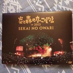 "Thumbnail of ""SEKAI NO OWARI/炎と森のカーニバル IN 2013〈2枚組〉"""
