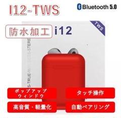 "Thumbnail of ""i12Bluetoothイヤフォン レッド 高性能 最安値"""