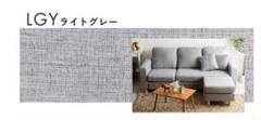 "Thumbnail of ""3人掛けカウチソファ 3PCS-1820 全6色"""