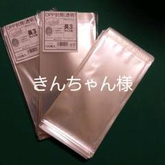 "Thumbnail of ""きんちゃん様 OPP袋 長形3号   300枚➕15"""