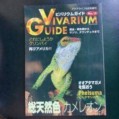 "Thumbnail of ""ビバリウムガイド NO13"""