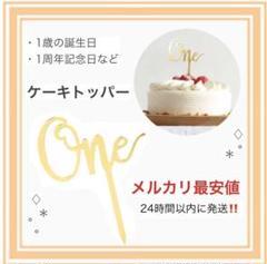 "Thumbnail of ""one☆ケーキトッパー☆バースデー☆飾り☆ピック☆1歳☆100日☆誕生日.19"""