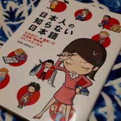 """Thumbnail of """"日本人の知らない日本語 : なるほど~×爆笑!の日本語""""再発見""""コミックエッセイ"""""""