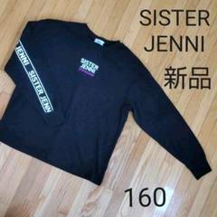 """Thumbnail of """"SISTER JENNI★160★新品"""""""