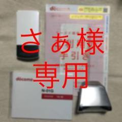 "Thumbnail of ""【新品未使用】N-01G 白ロム"""
