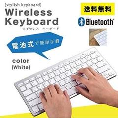 "Thumbnail of ""Bluetoothキーボード ワイヤレスキーボード 白 薄型 Windows"""