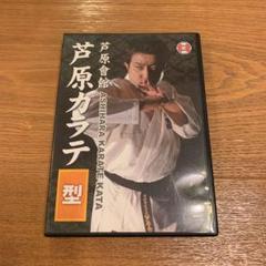"Thumbnail of ""DVD 芦原會館 芦原カラテ 型"""